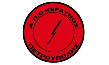Κεραυνός Πετρούπολης: Πάνω απ' όλα το «ευ αγωνίζεσθαι»!