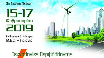 """Verde Tec 2019: Κυκλική οικονομία και smart cities στο επίκεντρο του """"Verde.Tec Forum"""""""