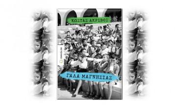«Γάλα Μαγνησίας» ή όταν ο Ολυμπιακός πέρασε από το Βόλο