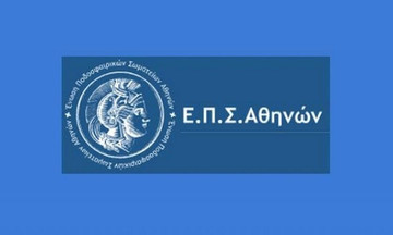 ΕΠΣΑ-ΕΠΣΑNA: Τα αποτελέσματα και το πρόγραμμα της 14ης αγωνιστικής