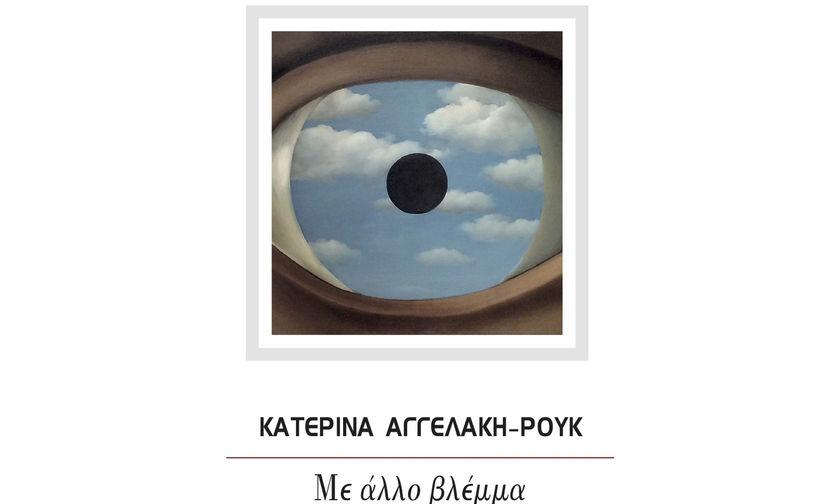 Η νέα ποιητική συλλογή της Κατερίνας Αγγελάκη-Ρουκ