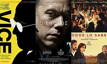 Νέες ταινίες: «Vice», «Ο Ένοχος», «Το ξέρουν όλοι»