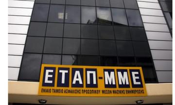 Έκτακτη επιδότηση σε άνεργους από το ΕΤΑΠ - ΜΜΕ