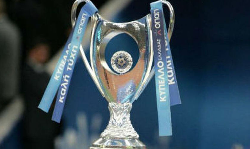 Τα αποτελέσματα στη φάση των «16» του Κυπέλλου Ελλάδας
