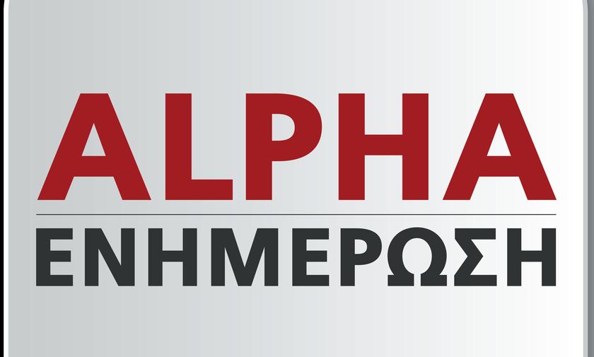 Ηχηρή αποχώρηση από τον Αlpha και μεταγραφή στον ΣΚΑΙ !