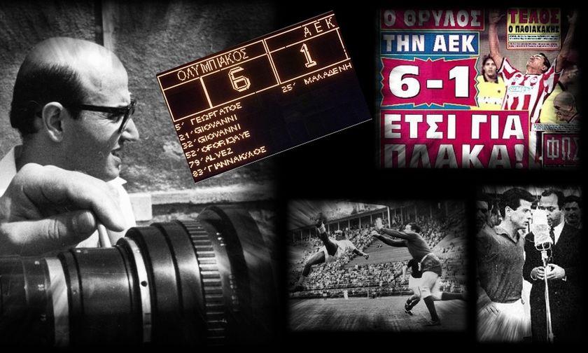 Ο θρίαμβος του Ολυμπιακού επί της ΑΕΚ και το αντίο σε Νίκο Μουρκάκο, Leonidas και Αγγελόπουλο (vid)