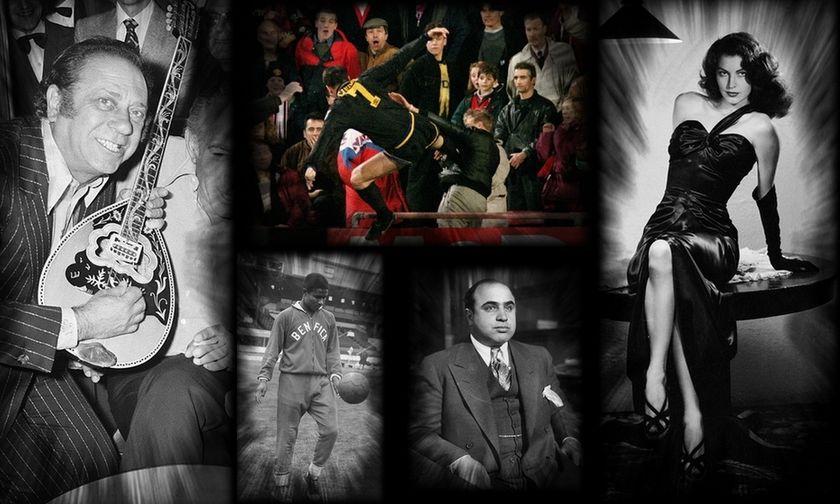 Ο καρατέκα Καντονά, ο «μαύρος πάνθηρας» της μπάλας, ο Αλ Καπόνε, ο Ζαμπέτας και η όμορφη Άβα