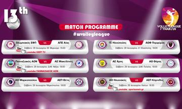 Το πρόγραμμα του Σαββάτου (26/1) στη Volley League Γυναικών