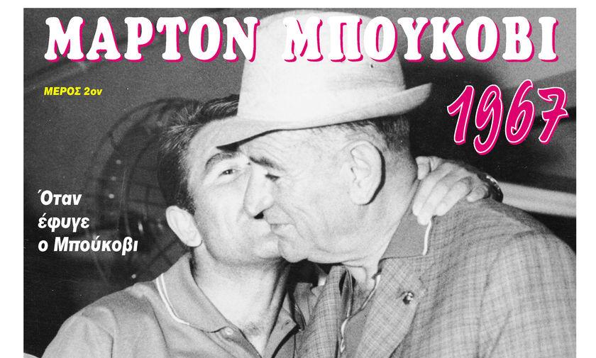 1967: Μπούκοβι - Μέρος Β'