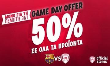 Official Olympiacos BC Store: 50% έκπτωση σε όλα τα προϊόντα