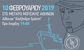 Συναυλία-αφιέρωμα στον Νίκο Καββαδία από τα μουσικά σχολεία Αλίμου και Αθήνας