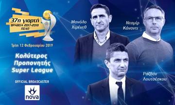 Ο Λουτσέσκου στους υποψήφιους για το βραβείο του καλύτερου προπονητή  (pic)