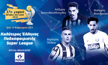 ΠΣΑΠ: Ο Χριστοδουλόπουλος υποψήφιος για το βραβείο του καλύτερου Έλληνα ποδοσφαιριστή (pic)