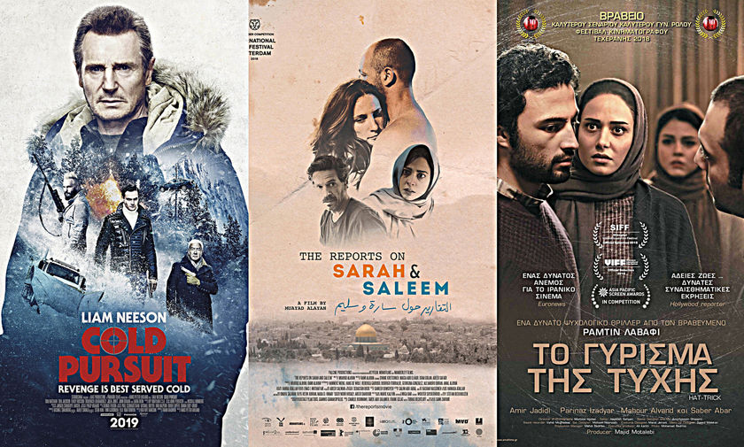Νέες ταινίες: Ψυχρή Καταδίωξη, Απαγορευμένες Συναντήσεις, Το Γύρισμα της Τύχης