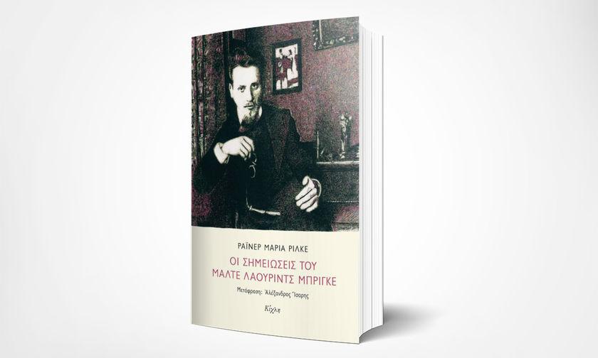Ρίλκε: Οι Σημειώσεις του Μάλτε Λάουριντς Μπρίγκε
