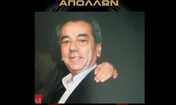 Θρήνος στον Απόλλωνα: «Έφυγε» ο Σταύρος Λαζαρίδης