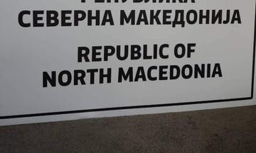 Η πινακίδα που θα βάλουν σήμερα τα Σκόπια στα σύνορα: «Δημοκρατία της Βόρειας Μακεδονίας»