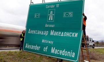 Αυτή την πινακίδα θα βάλουν σήμερα (11/2) τα Σκόπια στα σύνορα (pic)