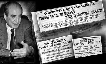 Μανιάτες εναντίον Κρητικών στον Πειραιά με πέντε νεκρούς και η δήλωση Μητσοτάκη για την ΠΓΔΜ