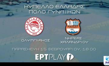 LIVE Streaming: Ολυμπιακός - Νηρέας Χαλανδρίου
