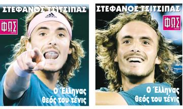 Στέφανος Τσιτσιπάς: Ο Έλληνας Θεός του τένις