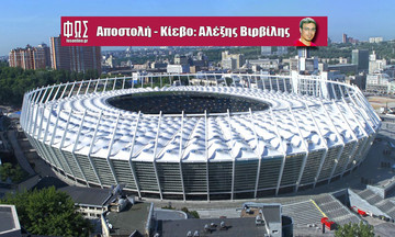 Το ΦΩΣ στο Κίεβο!