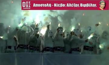 ΠΑΕ Ολυμπιακός: Όχι πολιτικές συζητήσεις στο Κίεβο, σημαίες της ΕΣΣΔ, κομμουνιστικά σύμβολα