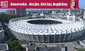 Το Κίεβο και το «Ολιμπίσκι» περιμένουν τον Ολυμπιακό (vids)