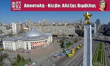 Η τελευταία πρόβλεψη για τις καιρικές συνθήκες - Δείτε ζωντανή εικόνα από το Κίεβο
