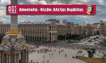 Η μέρα που το Κίεβο βάφτηκε με αίμα...