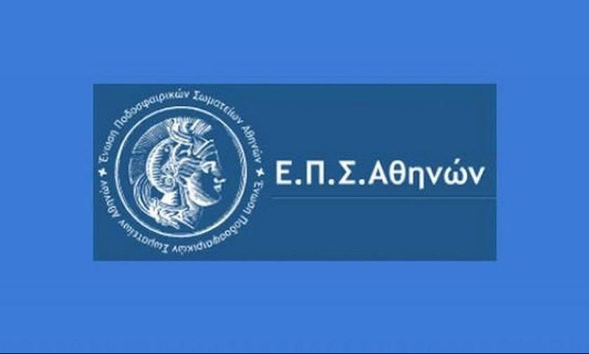 ΕΠΣΑ-ΕΠΣΑΝΑ: Το πλήρες πρόγραμμα των αγώνων της Κυριακής (24/2)