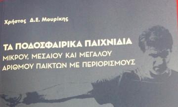 Το νέο βιβλίο του γυμναστή του Ολυμπιακού, Χρήστου Μουρίκη