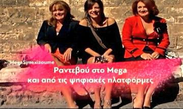 Ξανά στις οθόνες το Mega!