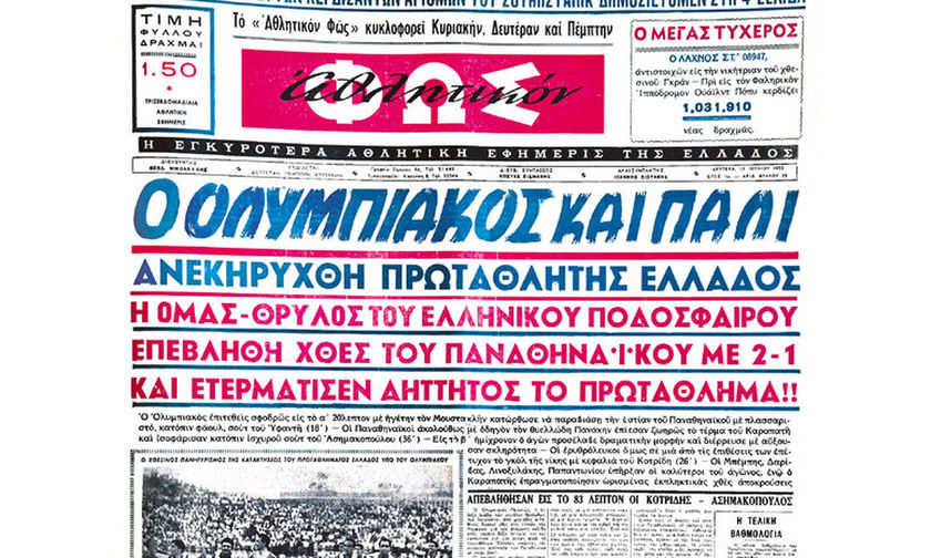 https://www.fosonline.gr/media/news/2019/03/03/43320/main/Eksofyllo-HMEROLOGIO-44.jpg