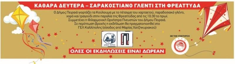 0ac0ebceefc Απόκριες στον Δήμο Πειραιά - Που θα πετάξετε χαρταετό με την ΠΑΕ ...