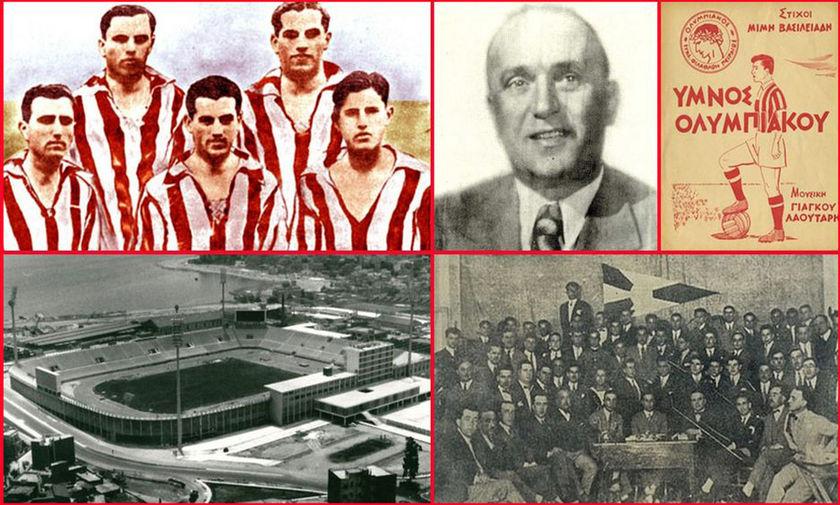 10/3/1925: Η γέννηση ενός Θρύλου, του Ολυμπιακού