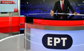Μπουνιές μεταξύ δημοσιογράφων στην ΕΡΤ! Τραυματισμοί και μηνύσεις