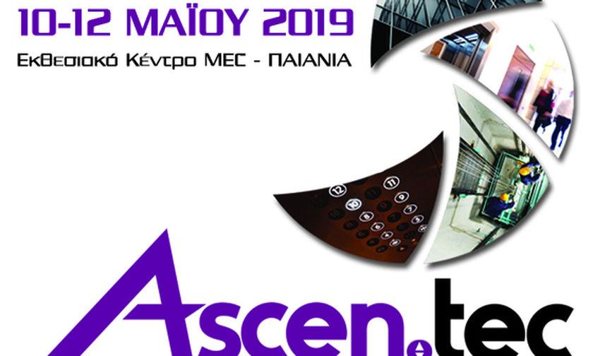Ascen.tec: Η νέα διεθνής εξειδικευμένη έκθεση για τους ανελκυστήρες