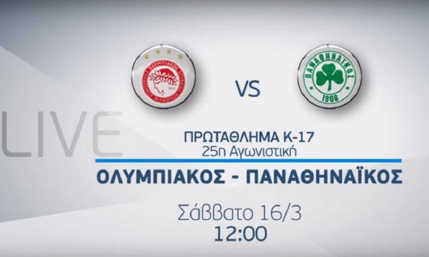 Live streaming: Ολυμπιακός - Παναθηναϊκός Κ17 (12:00)