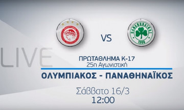 Live streaming: Ολυμπιακός - Παναθηναϊκός Κ17 (12:00)