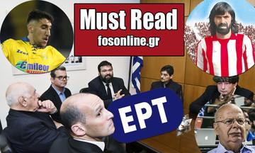 Η σύσκεψη παρωδία, οι μπουνιές στην ΕΡΤ και τα πήγαινε - έλα του Ολυμπιακού στο Ζηρίνειο
