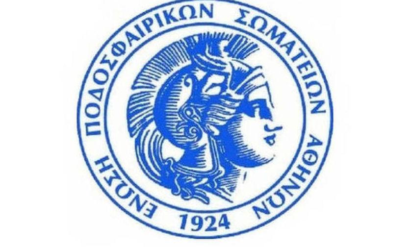 EΠΣΑ-ΕΠΣΑΝΑ: Όλα τα αποτελέσματα της Κυριακής (17/3) στα γήπεδα της Αθήνας