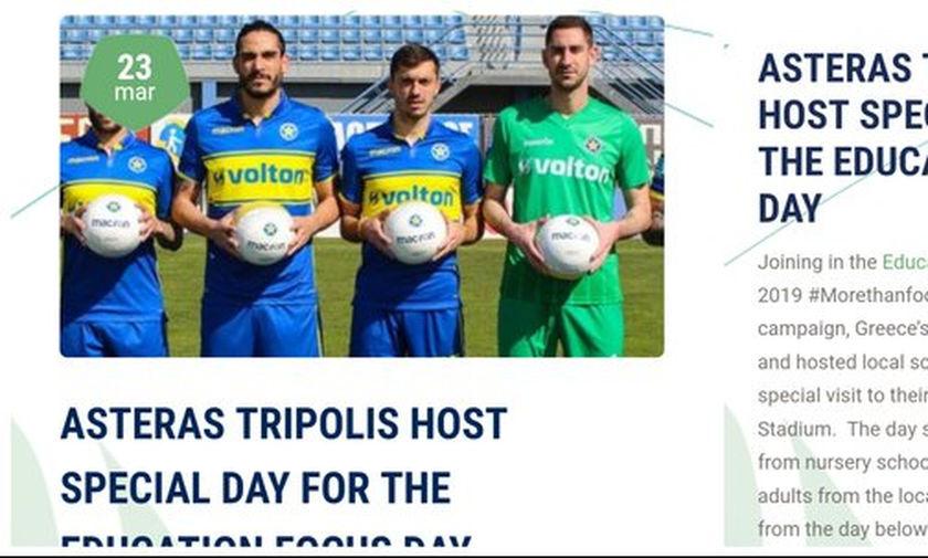 Την τιμητική του στο επίσημο site της καμπάνιας #MoreThanFootball είχε ο Αστέρας Τρίπολης!