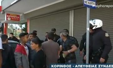 Κόρινθος: Άγρια επεισόδια στο δικαστικό Μέγαρο αναμεσα σε ΜΑΤ, κατοίκους και Ρομά (Video)