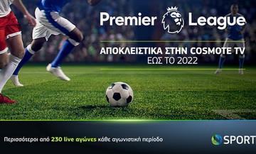 Premier League: Στην Cosmote Tv έως το 2022 τα τηλεοπτικά δικαιώματα
