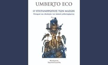 Ουμπέρτο Έκο: «Ο υπεράνθρωπος των μαζών» - Προδημοσίευση