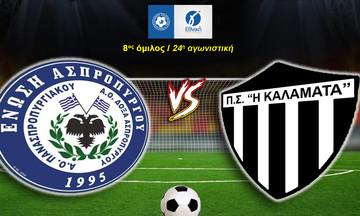 Livestreaming: Ασπρόπυργος - Καλαμάτα 5-0 (τελικό)