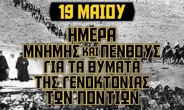 Γιατί η 19η Μαΐου «ενώνει» Μελισσανίδη και Σαββίδη