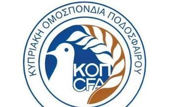 Κύπρος: Αναστολή πρωταθλήματος λόγω καταγγελιών για στημένους αγώνες