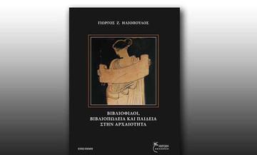 Η παρουσίαση του βιβλίου «Βιβλιόφιλοι, βιβλιοπωλεία και παιδεία στην αρχαιότητα»